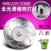 燈泡植物生長燈全光譜大棚蔬果多肉花卉補光燈E27燈頭 快速出貨