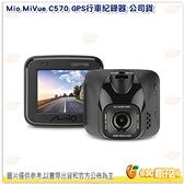 送大容量記憶卡 Mio MIVUE C570 行車紀錄器 GPS 區間測速 SONY感光元件 F1.8大光圈 公司貨