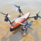 無人機 偉力Q353海陸空三棲飛車 水上飛船四軸飛行器遙控飛機無人機玩具 mks薇薇