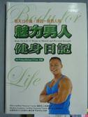 【書寶二手書T1/體育_PDH】魅力男人健身日記_Bill Phillips