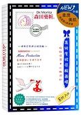 【DR.JOU 森田藥粧】高純度玻尿酸面膜(8入)
