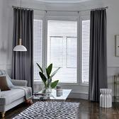 簡約現代全遮光純色窗簾布料訂製北歐風臥室客廳飄窗落地窗簾     韓小姐