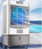 菊花冷風機工業制冷大型空調扇家用水空調移動商用冷風扇工廠戶外 紓困振興 YYP