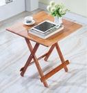 餐桌 楠竹簡易正方形吃飯桌子便攜實木方桌小戶型餐桌家用【全館免運】