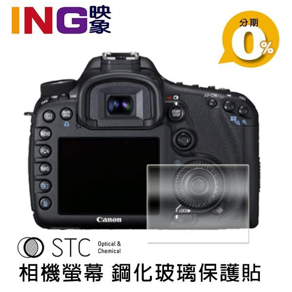 STC 相機螢幕 9H 鋼化玻璃保護貼 for Canon 7D Mark II 螢幕玻璃貼 可觸控操作