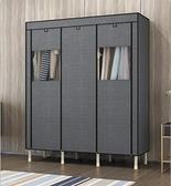 布衣櫃鋼管加粗加固加厚組裝雙人簡易鋼架布藝收納衣櫃經濟型衣櫥 陽光好物