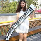 手捲鋼琴88鍵便攜式軟折疊成人初學者家用電子琴學生入門鍵盤YXS   潮流衣舍