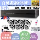 台南監視器/百萬畫素1080P主機 AHD/到府安裝/8ch監視器/130萬攝影機960P*8支 台灣製造(標準安裝)