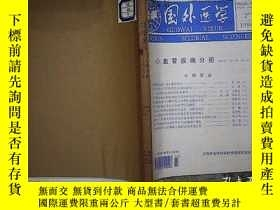 二手書博民逛書店國外醫學罕見心血管疾病分冊 1996 2-6Y203004