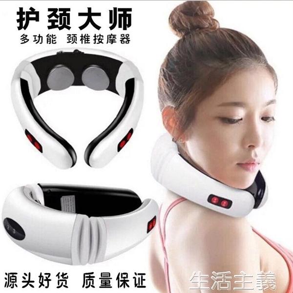 頸部按摩器 智慧頸椎按摩儀多功能電磁脈沖頸部按摩儀家用電子磁療肩頸按摩器-完美