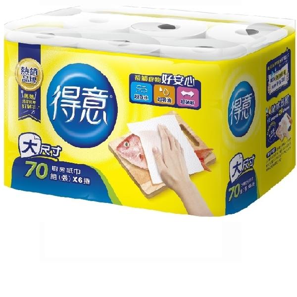 得意 廚房紙巾70組*6捲