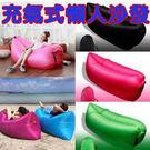 【Love Shop】充氣懶人氣墊沙發 ...