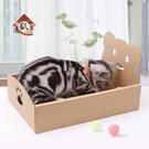 貓抓板磨爪器耐磨貓窩貓床可愛貓抓墊創意貓玩具磨爪睡覺保護沙發Mandyc