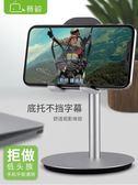 賽鯨手機支架桌面懶人床頭看電視多功能通用直播iPad平板支撐支架