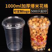 爆米花桶1L加厚透明一次性塑料帶蓋1000ml塑料杯500只可定制【跨年交換禮物降價】