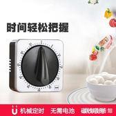 計時器 廚房定時器計時器提醒器機械式大聲鬧鐘烹飪 nm7091【歐爸生活館】