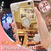 蘋果 XR XS Max IPhoneX IX I8 Plus I7 I6S 五瓣花支架 手機殼 保護殼 水鑽殼 鏡面 軟殼 客製化 訂製