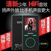 理想星S1811運動MP3Mp4HIFI無損音樂播放器有屏  ~黑色地帶