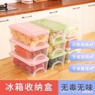 冰箱收納盒抽屜式長方型食品冷凍盒收納保鮮盒雜糧水果蔬菜儲物盒 全館新品85折