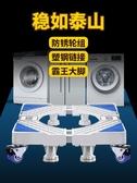 滾筒洗衣機底座架衛生間置物架行動萬向輪全自動通用固定防震墊高  ATF  魔法鞋櫃