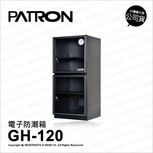【寶藏閣】GH-120全自動電子防潮箱