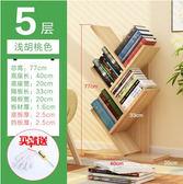 簡易書架置物架學生書房臥室落地小書櫃創意樹形書架1(首圖款)