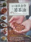 【書寶二手書T9/養生_XCN】發現超級食物:鮮榨苦茶油_黃捷纓