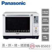 【贈全家禮卡1000+山水風扇】Panasonic NN-BS603 國際牌 27L 蒸氣烘烤微波爐 公司貨
