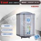 『怡心牌熱水器』 ES-626T 快速加...