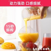 榨汁機格子便攜式榨汁機家用水果小型充電迷你炸果汁機電動學生榨汁杯生活館 熱賣單品