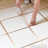 客廳臥室地面瓷磚防水防霉美縫貼紙墻面縫隙裝飾地板磚貼條自粘 交換禮物DF