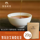 免運試茶-慢慢藏葉-努瓦拉艾莉亞紅茶【茶葉20g/袋】高山紅茶蘋果甜香【產區直送】尾韻似烏龍