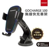 [富廉網]【PAPAGO!】GOCHARGE 100 無線快充車架