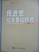 【書寶二手書T6/政治_JDJ】民進黨社會基礎研究-民進党研究叢書_鞠海濤