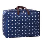 牛津布裝棉被子的收納袋超大搬家神器打包袋衣服物行李箱整理袋子