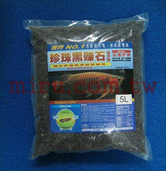 【西高地水族坊】  世界NO.1 珍珠黑礫石 活化水質 活化動植物 紅龍底砂