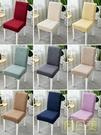 椅套 家用連體彈力餐椅套椅墊套裝通用簡約...
