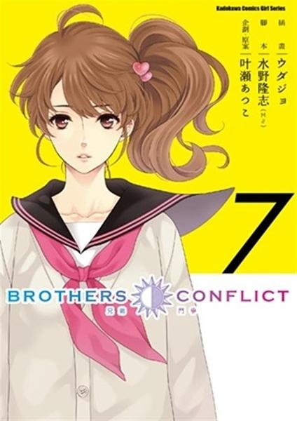 (二手書)BROTHERS CONFLICT(7完)