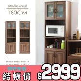 餐櫃 上下櫃 餐廚櫃 廚房架 廚房收納【N0064】復古雙層180cm高窄廚房櫃(三色) 完美主義