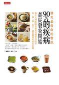 發炎,是救命的警訊!90%的疾病都從發炎開始,養生大師歐陽英最實用簡單的88道茶..