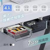 【慢慢家居】免打孔桌下隱藏抽屜式收納盒-4入 (大容量半透明款)透黑*4