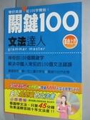 【書寶二手書T4/語言學習_JLG】關鍵100 : 文法達人_李宗玥_無光碟