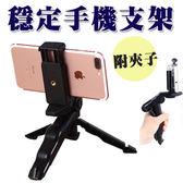 迷你 三腳架 桌用 手機 支架 手機夾 手持 自拍架 穩定 運動攝影 相機 直播 腳架 橫豎 旋轉 BOXOPEN