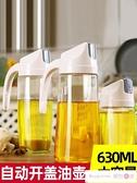油壺 日式玻璃油壺裝油倒油防漏廚房家用自動開合大容量醬油醋油罐油瓶 潮流