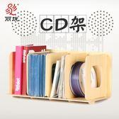麗瓏CD架木質收納創意展示架DVD光碟影片架光盤儲物柜盒子F1003【限時八折】
