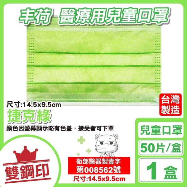 丰荷 雙鋼印 兒童醫療口罩 醫用口罩 (捷克綠) 50入/盒 (台灣製 CNS14774) 專品藥局【2017752】
