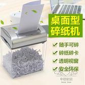 (雙12購物節)碎紙機電動辦公文件桌面型迷你紙粉碎機顆粒家用小型碎卡機