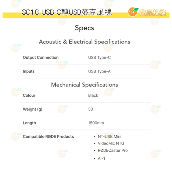 RODE SC18 USB-C 轉 USB麥克風線 公司貨 Type-C 轉 USB-A VideoMic AI-1等適用