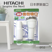 【HITACHI日立】吸塵器專用毛刷吸頭(DTJ2)