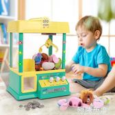 娃娃機  耐玩小號迷你抓娃娃機  男孩小孩兒童玩具周歲電玩可愛益智女孩子親 igo阿薩布魯